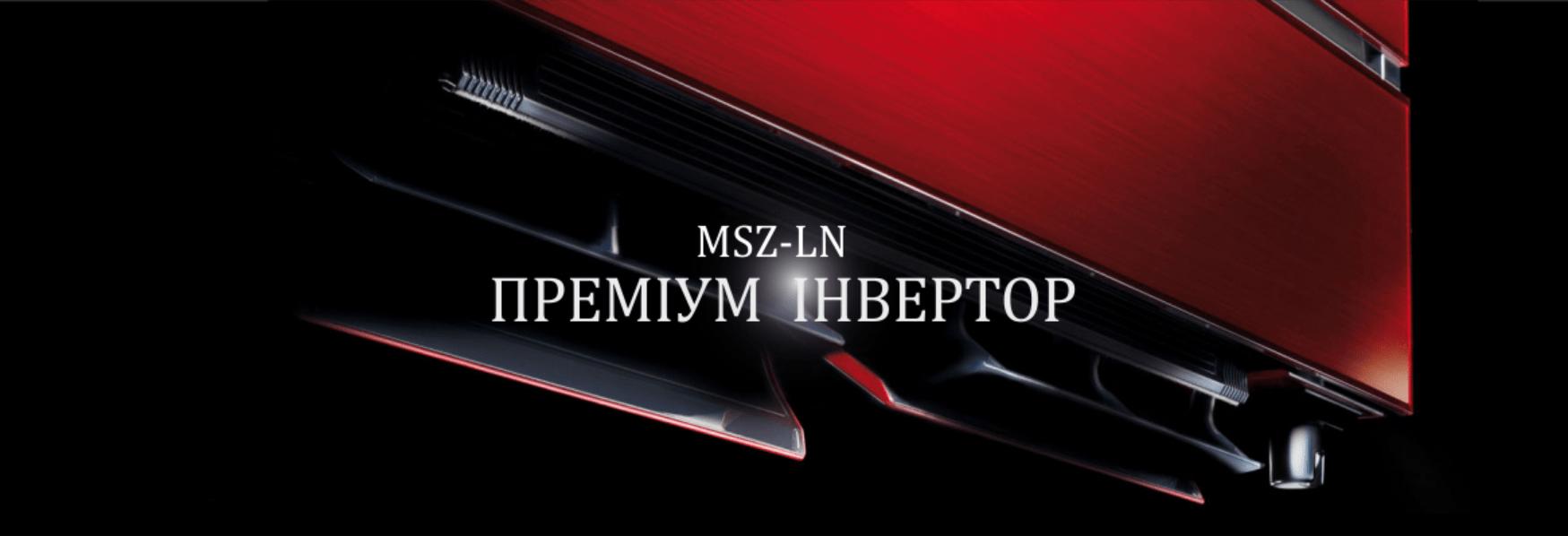 Mitsubishi Electric серія Преміум Інвертор MSZ/MUZ-LN25VGR(B) СОЛЕНСІ