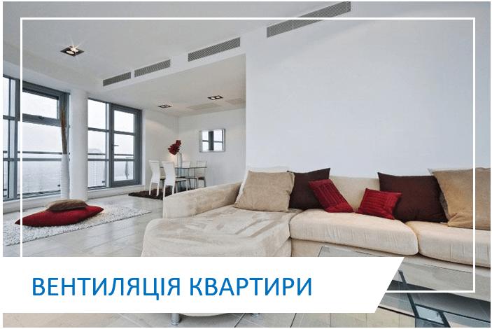 Вентиляція квартири СОЛЕНСІ