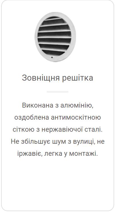 Рекуператор SmartStream PRO СОЛЕНСІ